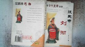 中國古代黃帝故事 漢武帝 劉徹