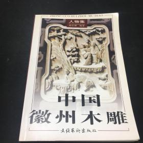 中國徽州木雕