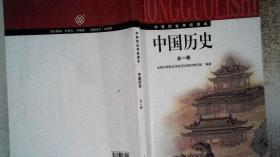 中國歷史全一冊