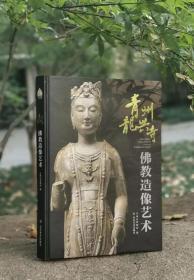 青州龍興寺佛教造像藝術