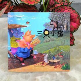 世界名著美繪本 三只小豬