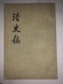 清史稿29 第二十九冊/二九  豎版繁體 館藏