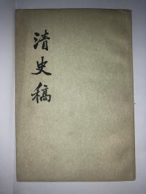 清史稿17  第十七冊  豎版繁體 館藏