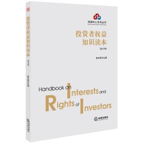 投资者权益知识读本(2019年)