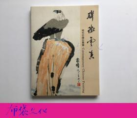 聯征云集 現代中國水墨畫 附請柬  朵云軒1996年初版