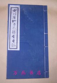 四川省地方志联合目录(线装全1册)