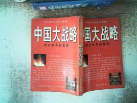 中國大戰略領導世界的藍圖