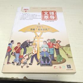 K: 領導文萃 2021年2 月 上  /領導文萃雜志社
