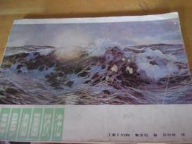 海景油畫技法