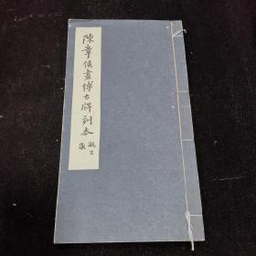 《陳章侯畫博古牌刻本》線裝一冊全,綾子包角并題簽。76年初版,據常熟翁氏藏本影印,纖毫畢現,版畫精品