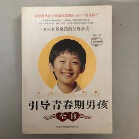 引導青春期男孩全書:10-18歲男孩的父母必讀(最新權威版)