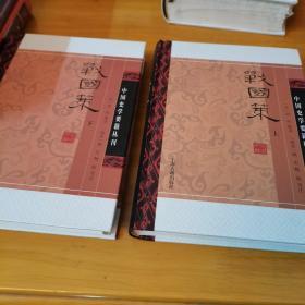 戰國策(精裝版/全二冊)/中國史學要籍叢刊