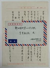 【肖賢敏舊藏】1982年10月14日上海吳傳林手寫16開毛筆信札1頁帶封,書法漂亮