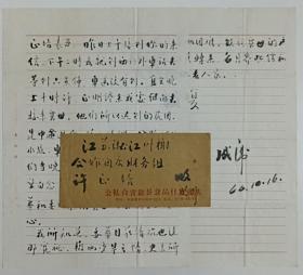 【許正培舊藏】1964年10月16日公私合營歙縣食品什貨商店胡成偉手寫16開毛筆信2頁帶封