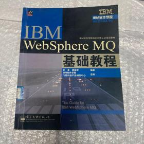 IBM WebSphere MQ基础教程