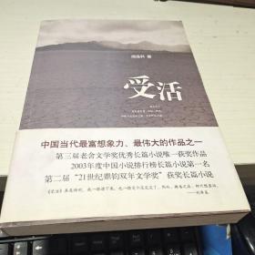 K: 受活 / 閻連科 著 / 北京十月文藝出版社 (16開)