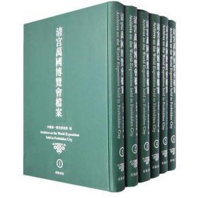 清宮萬國博覽會檔案(16開精裝 全六冊)