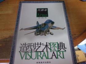 造型藝術圖典(兵器卷)