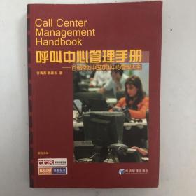 呼叫中心管理手冊:首部原創中國呼叫中心管理大全