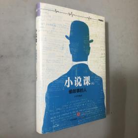 《小說課》(貳):《偷故事的人》