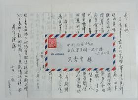 【吳秀云舊藏】1994年日本名古屋蔣小鴻用16開藍格九行箋手書毛筆信4頁帶封,書法漂亮