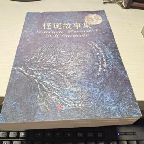 K:怪誕故事集 / 人民文學出版社  16開