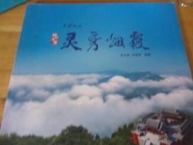 中國仙山 靈秀煙霞 四川萬源