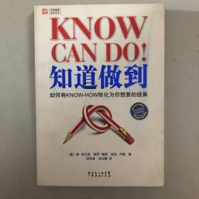 知道做到:如何將KNOW+HOW轉化為你想要的結果