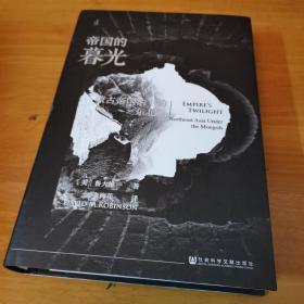甲骨文叢書·帝國的暮光:蒙古帝國治下的東北亞