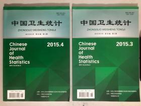 中國衛生統計 2015年3-4期(2本)