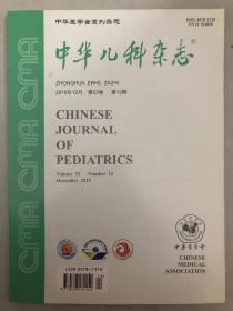 中華兒科雜志 2015年12月 第53卷 第12期