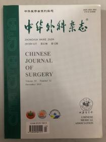 中華外科雜志 2015年12月 第53卷 第12期