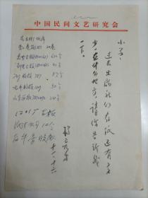 【小馬舊藏】八十年代著名作家楊亮才用中國民間文藝研究會16開稿紙手寫毛筆信1頁