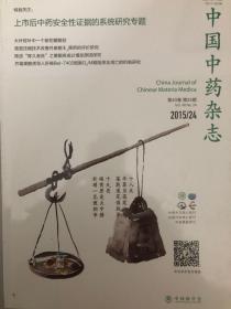 中國中藥雜志 2015年11月 第40卷 第24期