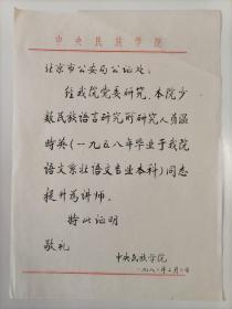 1982年3月2日中央民族學院教員手寫16開毛筆信1頁