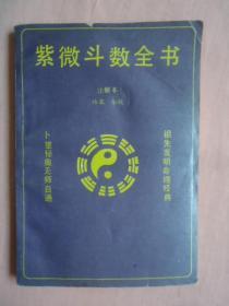 紫微斗數全書(注釋本)
