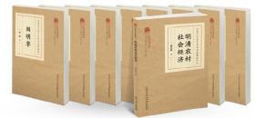 廈門大學百年學術論著選刊(16開精裝 全四十冊)