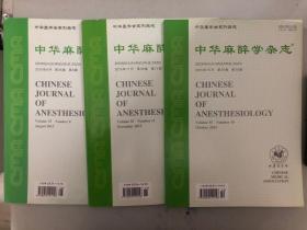 中華麻醉學雜志 2015年(第8、10、11期)3本合售