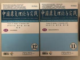 中國康復理論與實踐 2015年11月 第21卷 第11期 + 2015年12月 第21卷 第12期(2本)