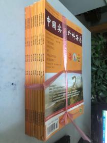 中國實用外科雜志 2015年(2-11期)10本合售