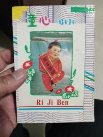 天明紙品:童心紙盒記事本(空白)2