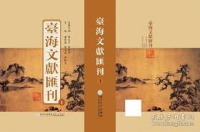 臺海文獻匯刊(16開精裝 全60冊)
