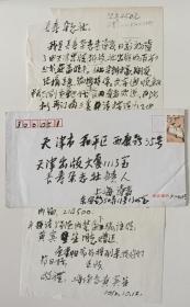 【長壽雜志社舊藏】2010年上海黃賓笙手寫毛筆長信1頁帶封,內容關于…訂購圖書…事宜
