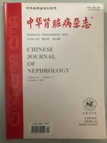 中華腎臟病雜志 2015年12月 第31卷 第12期
