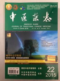 中醫雜志 2015年11月 第56卷 第22期