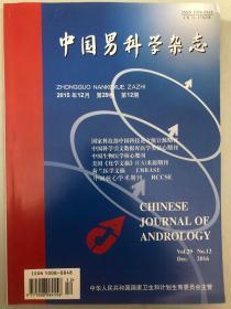 中國男科學雜志 2015年12月 第29卷 第12期