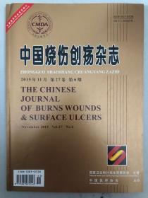 中國燒傷創瘍雜志 2015年11月 第27卷 第6期