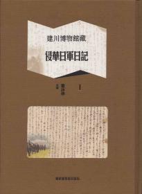 建川博物館藏侵華日軍日記(16開精裝 全五冊)