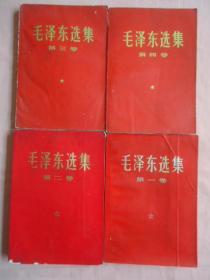 毛澤東選集1——4卷
