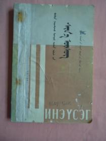蒙古人民共和國新文字(蒙文)